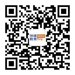 环球教育微信公众号